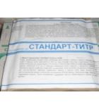 стандарт-титр натрий хлористый